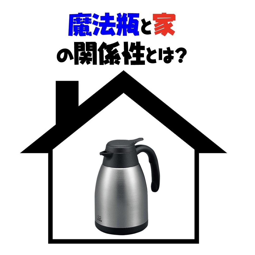 2021.2.10「魔法瓶と家の関係性とは?」