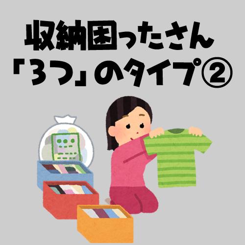 2021.03.24 『収納困ったさん』3つのタイプ分類②!