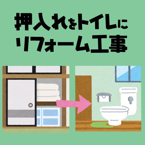 2021.3.10 『押入れからトイレ』にリフォーム工事