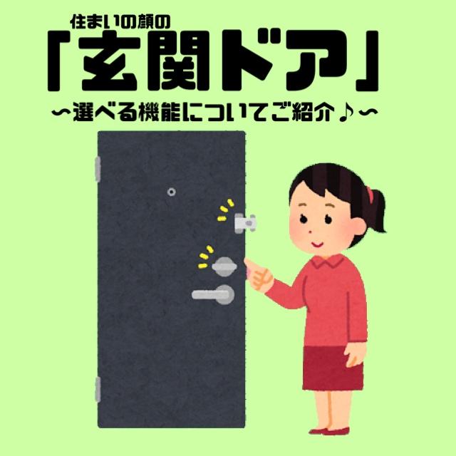 2021.06.30住まいの顔の『玄関ドア』選べる機能についてご紹介♪