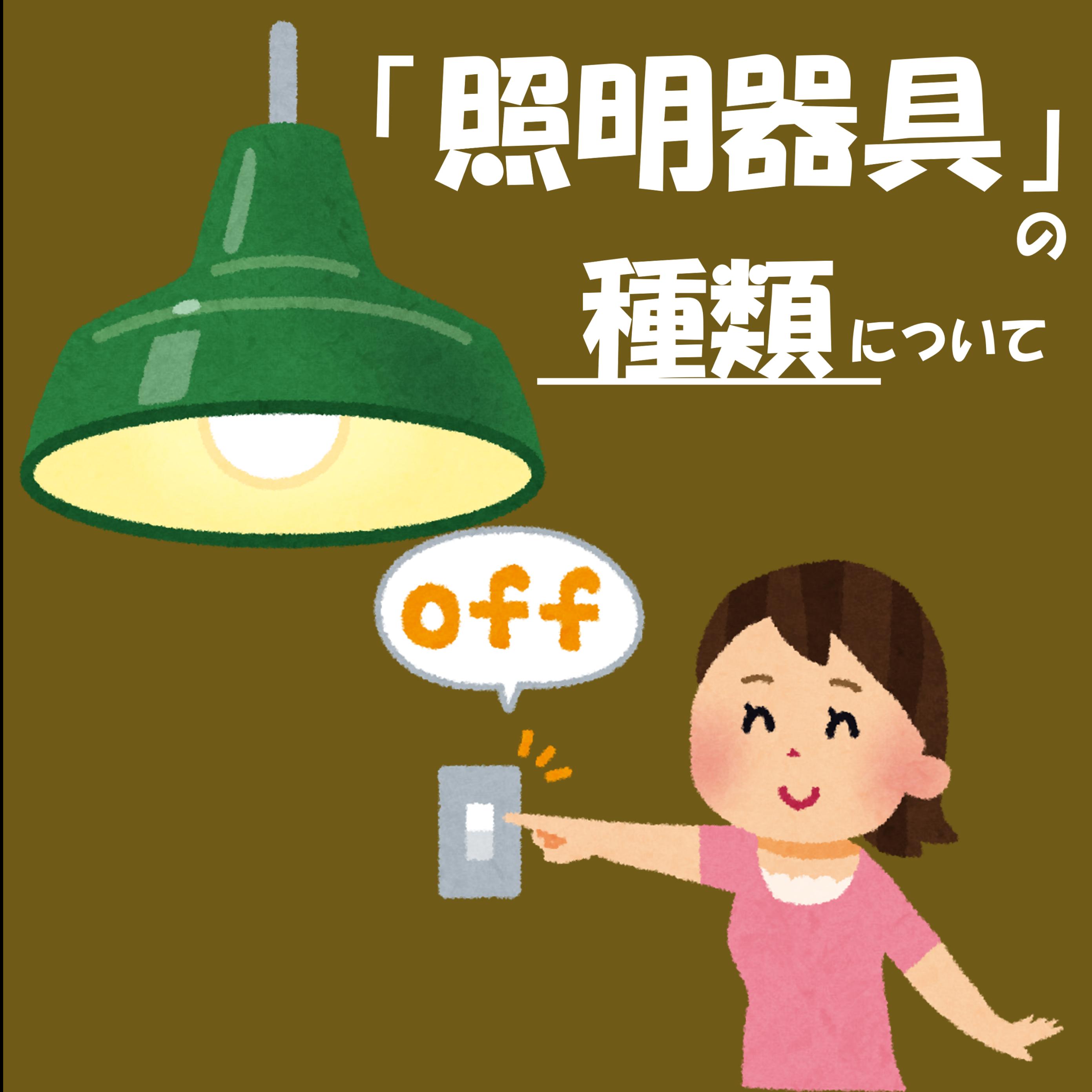 2021.09.15『照明器具』の種類について