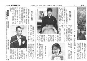 西川さんJC記事